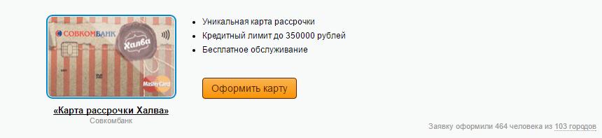halva_zakaz.png